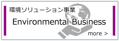 環境ソリューション事業 Recycling business