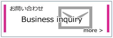 お問い合わせ business inquiry
