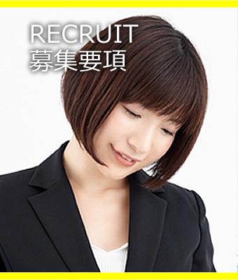 RECRUIT 募集要項