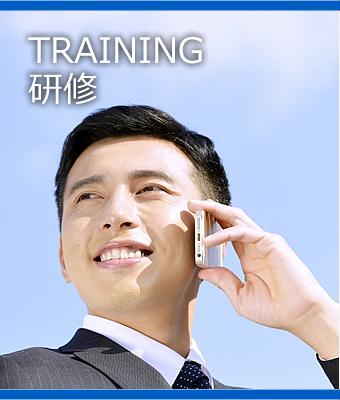 TRAINING 研修について