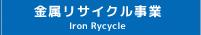 金属リサイクル事業